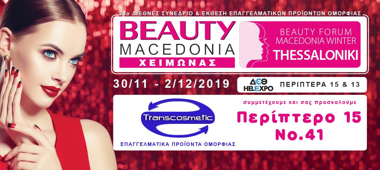 Beauty Winter Thessaloniki 2019