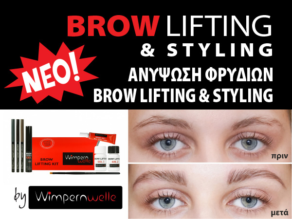 Brow Lifting & Styling